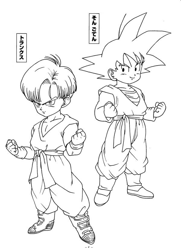 Dragon Ball Z, : Trunks and SOn Gohan in Dragon Ball Z Coloring Page